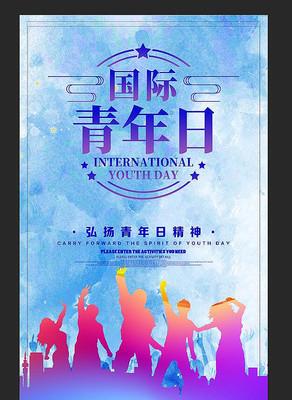 国际青年日设计海报