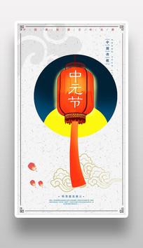 中国风创意中元节海报设计