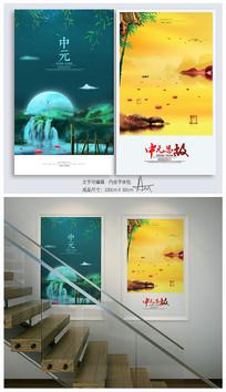 中国风中元节鬼节放河灯海报