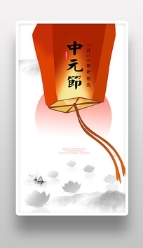 中国风中元节海报