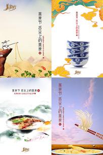 中国舌尖美食美食街海报设计