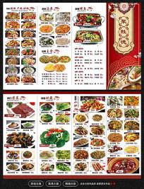 美食菜单菜谱