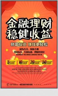 创意金融理财宣传海报