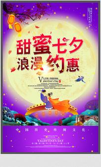 创意甜蜜七夕宣传海报设计