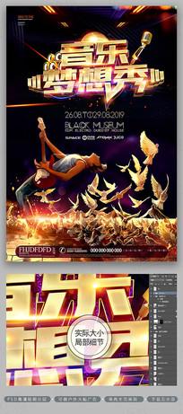 创意音乐梦想秀音乐节海报