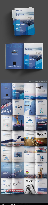 大气进出口贸易画册图片