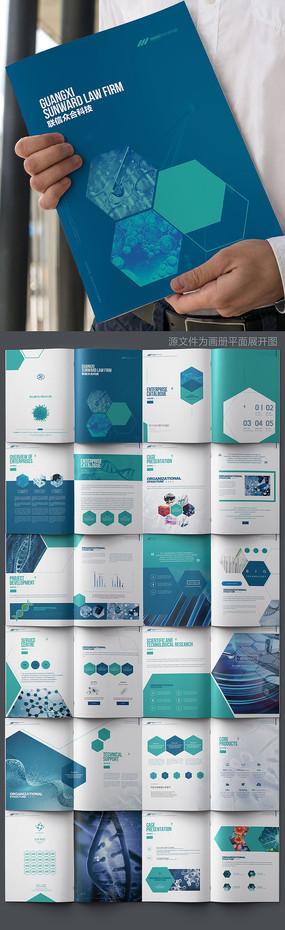 大气生物科技医疗画册设计