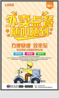 简约外卖点餐宣传海报设计