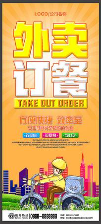简约外卖订餐宣传x展架设计