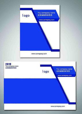 蓝色公司画册封面