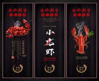 麻辣鲜香小龙虾宣传挂画