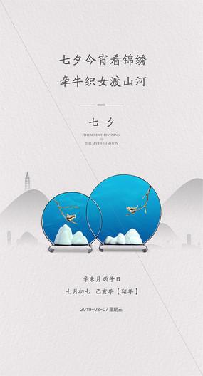 七夕地产海报设计