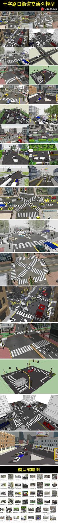 十字路口街道交通SU模型