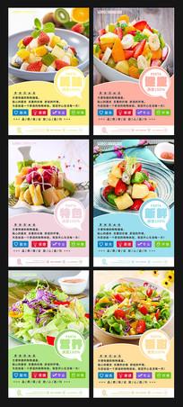 水果蔬菜沙拉宣传挂画
