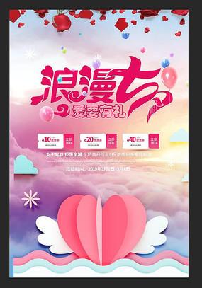 七夕情人节设计海报