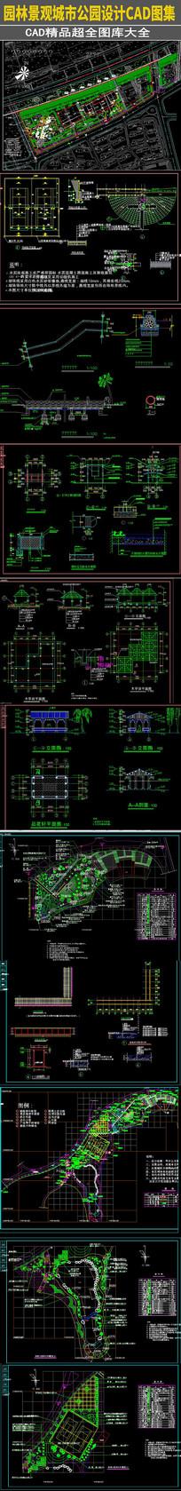 园林景观休闲广场公园设计CAD图集