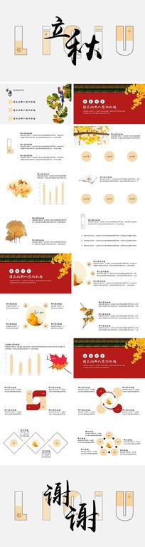 中国风立秋节气传统节日报告PPT