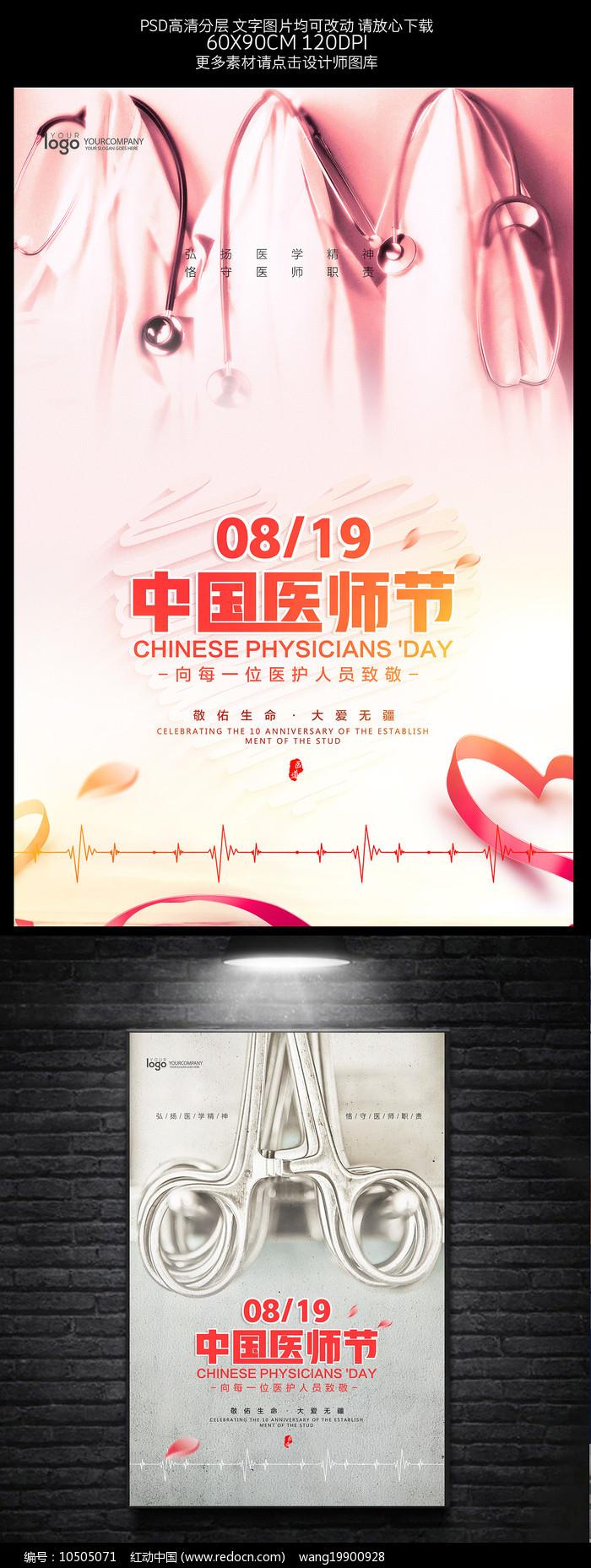 中国医师节海报设计图片