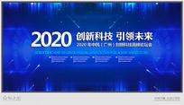 2020科技创新会议背景板