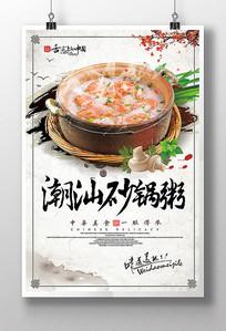 潮汕砂锅粥美食宣传海报