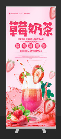 创意草莓奶茶促销X展架