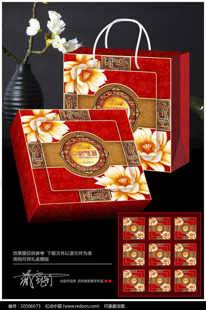高档中秋月饼盒礼盒设计图片