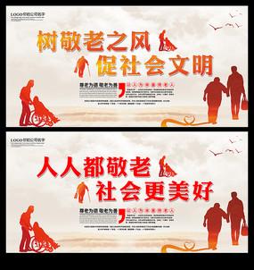 关爱老人公益宣传展板设计