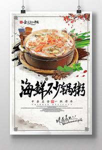 海鲜砂锅粥美食挂图海报