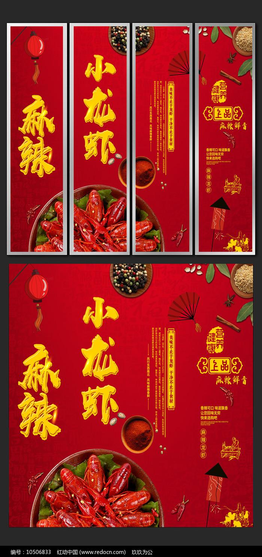红色大气麻辣小龙虾室内装饰挂画设计图片