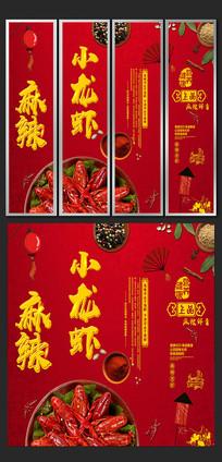 红色大气麻辣小龙虾室内装饰挂画设计