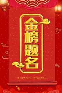 红色喜庆海报模板