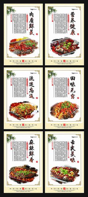 精美烤鱼宣传展板设计