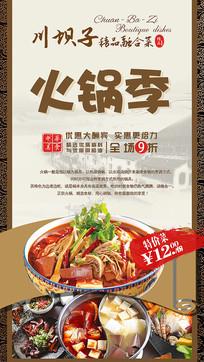 精品融合菜火锅季促销海报