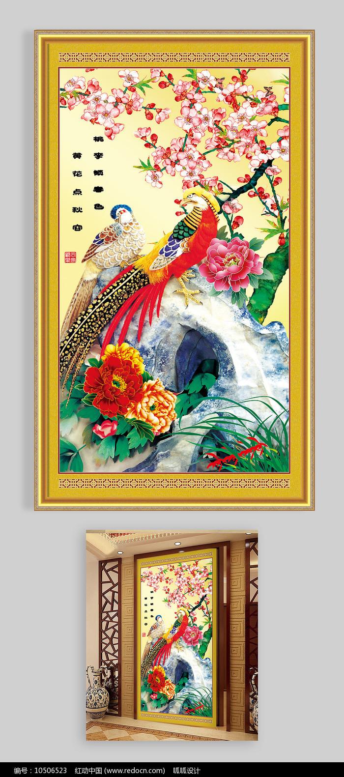 孔雀牡丹花开富贵玄关装饰画图片