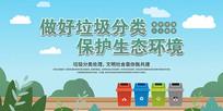 垃圾分类环保背景板