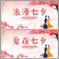 蓝莓七夕宣传海报设计