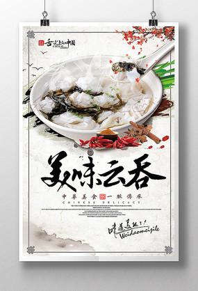 传统美食海报