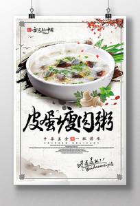 皮蛋瘦肉粥美食宣传海报