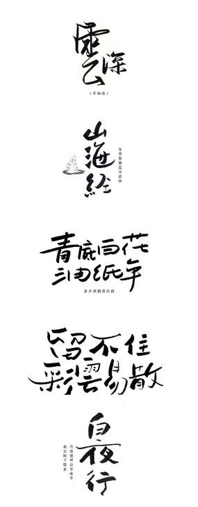 商业海报书法字体