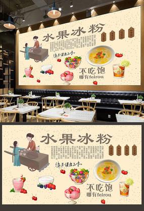 水果冰粉背景墙