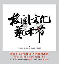校园文化艺术节书法字