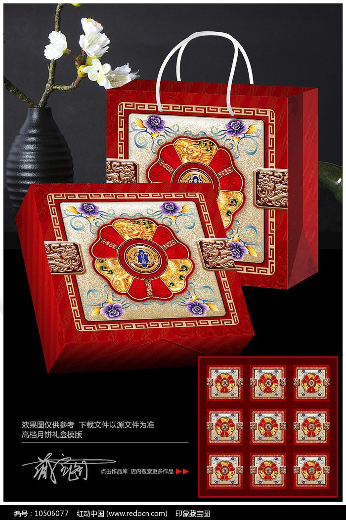 中秋节月饼礼盒包装设计图片