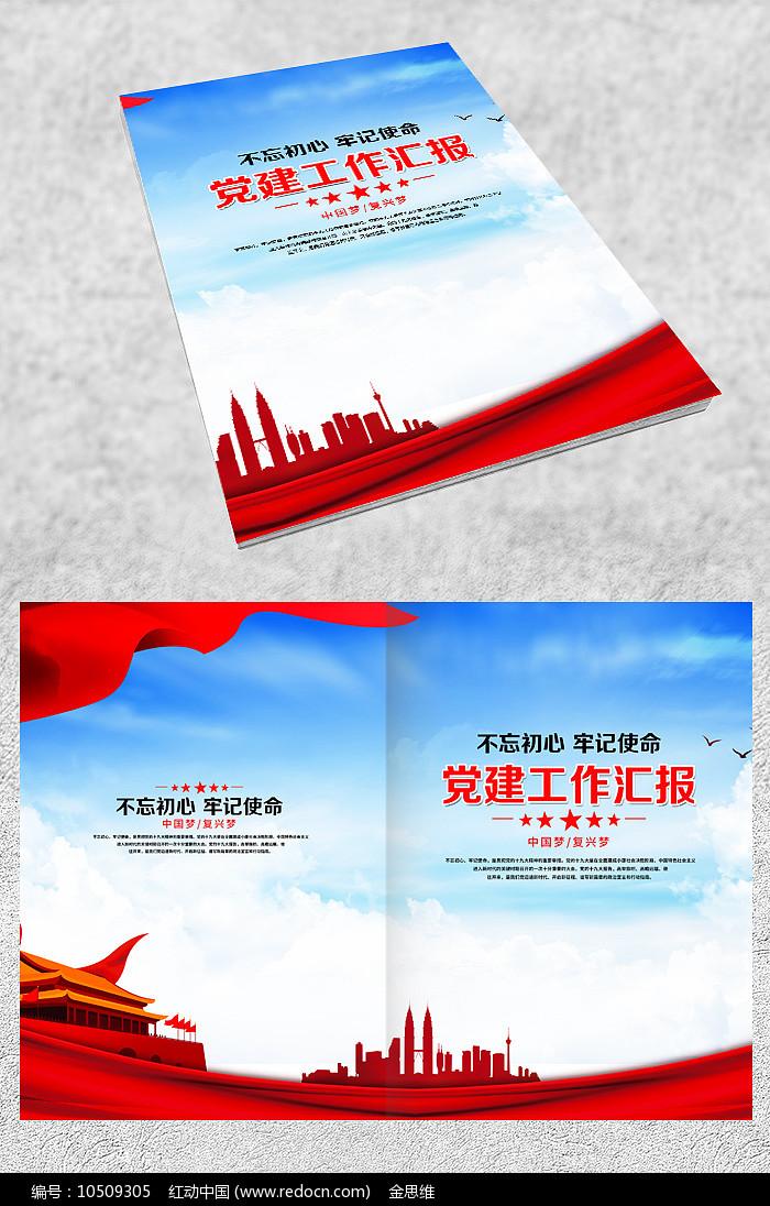 党建工作汇报手册封面设计图片