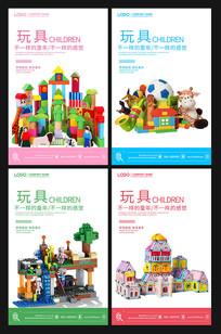 儿童玩具宣传挂画