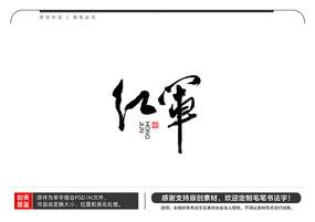 红军毛笔书法字