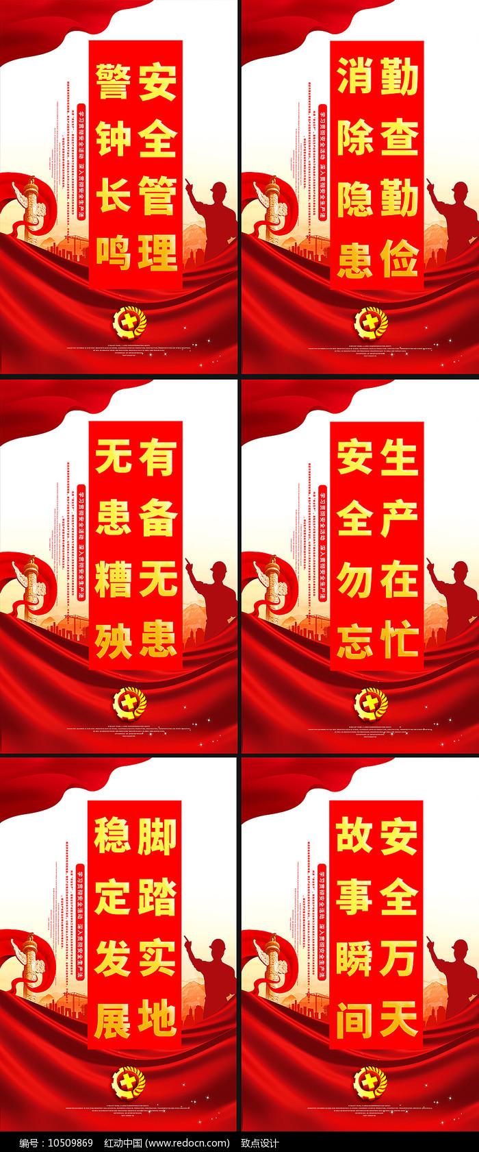 红色安全生产展板图片