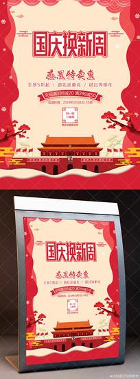 红色国庆换新周促销PSD海报