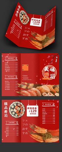 红色精品寿司三折页设计