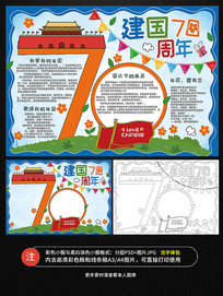 建国70周年国庆节小报设计