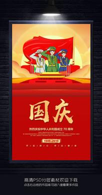 简约国庆节宣传海报